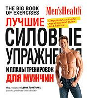 Лучшие силовые упражнения и планы тренировок для мужчин. Адам Кэмпбелл