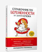 Справочник по беременности от доктора Спока. Марджори Гринфилд
