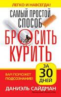 Самый простой способ бросить курить за 30 дней. Даниэль Сайдман