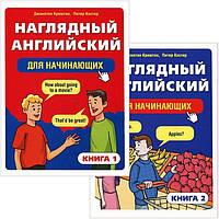 Наглядный английский для начинающих (комплект из 2 книг). Питер Костер, Джонатан Криштон