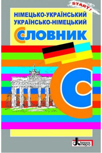 Німецько-український, українсько-німецький словник. Уклад. Горбач Л.