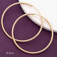 Серьги-кольца крученые d-5 см, медзолото, медицинское золото