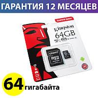 Карта памяти micro SD 64 Гб класс 10 UHS-I, Kingston Canvas 80MB/s, SD адаптер, память для телефона микро сд