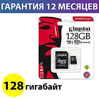 Карта памяти micro SD 128 Гб класс 10 UHS-I, Kingston, SD адаптер (SDCS/128GB), память для телефона микро сд