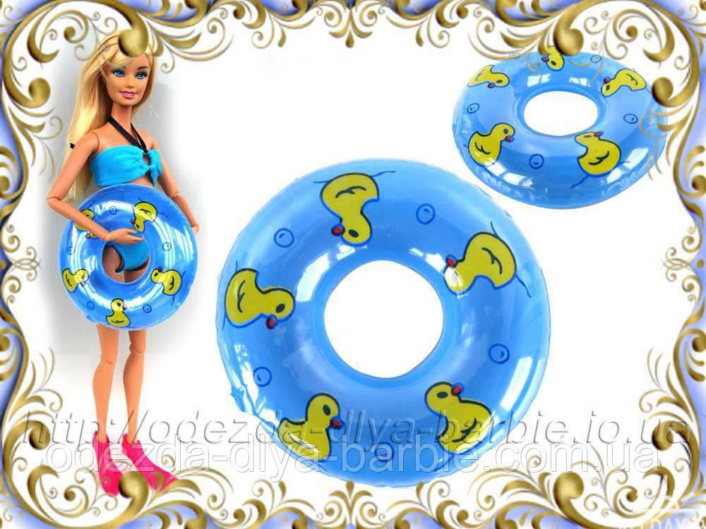 Круг для купания голубой (аксессуары для кукол)