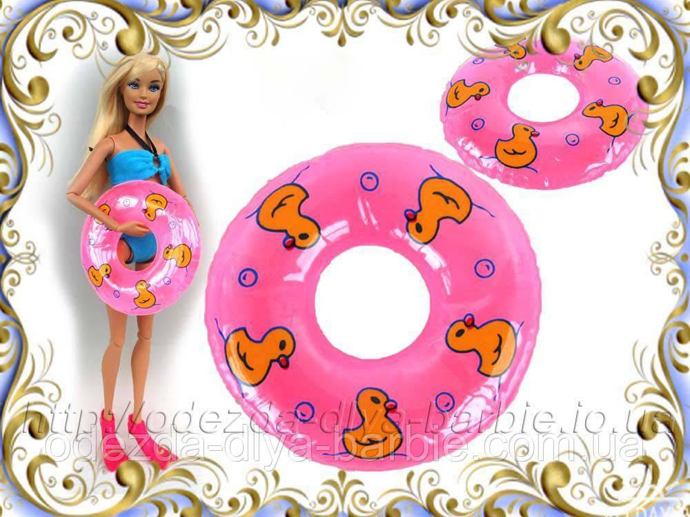 Круг для купания розовый (аксессуары для кукол)