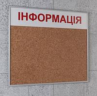 ДОСКА ИНФОРМАЦИЯ пробковая на 6-ть листиков А4