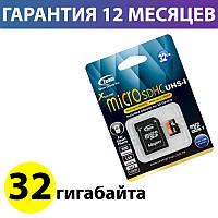 Карта памяти micro SD 32 Гб класс 10 UHS-I, Team, SD адаптер (TUSDH32GUHS03), память для телефона микро сд