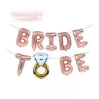 Воздушные шарики на Девичник, буквы Bride to be, розовое золото, 38 cм высота