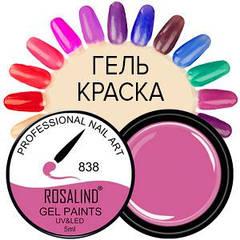 Rosalind Гель-краска 5ml