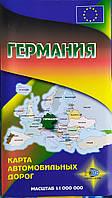 ГЕРМАНИЯ   Карта автомобильных дорог   1 : 1 000 000