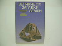 Кукал З. Великие загадки Земли (б/у)., фото 1