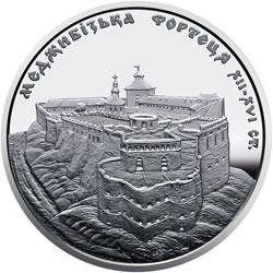Меджибізька фортеця монета 5 гривень