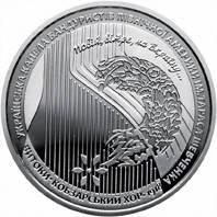 100 років з часу створення Кобзарського хору монета 5 гривень, фото 2