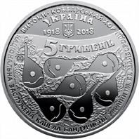 100 років з часу створення Кобзарського хору монета 5 гривень
