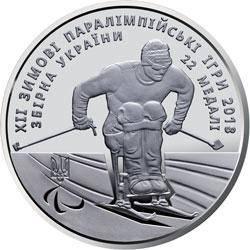 ХІІ зимові Паралімпійські ігри монета 2 гривні, фото 2