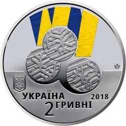 ХІІ зимові Паралімпійські ігри монета 2 гривні