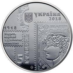 100-річчя випуску перших поштових марок України монета 5 гривень, фото 2