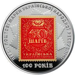 100-річчя випуску перших поштових марок України монета 5 гривень