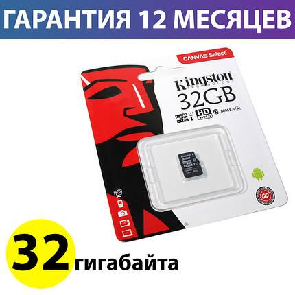 Карта памяти micro SD 32 Гб класс 10 UHS-I, Kingston Canvas Select (SDCS/32GBSP), память для телефона микро сд, фото 2