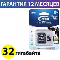 Карта памяти micro SD 32 Гб класс 10, Team, SDадаптер (TUSDH32GCL1003), память для телефона микро сд