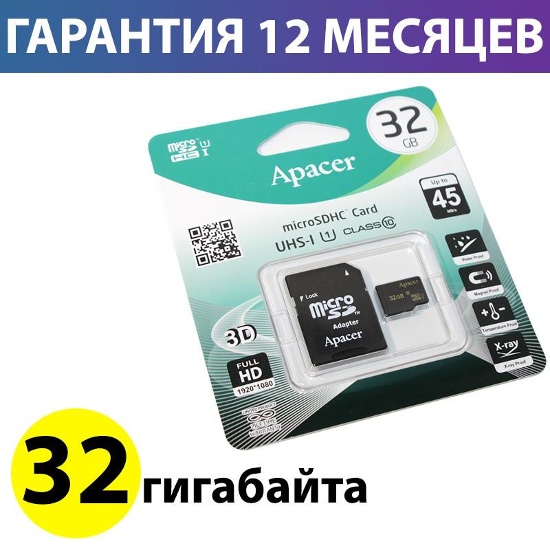 Карта памяти micro SD 32 Гб класс 10, Apacer SD адаптер (AP32GMCSH10U1-R), память для телефона микро сд