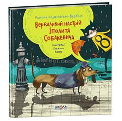 Вередливий настрій Іполита Собакевича /  Роксана Єнджієвська-Врубель / Школа