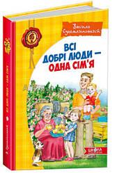 Всі добрі люди - одна сім`я / Василь Сухомлинський / Школа