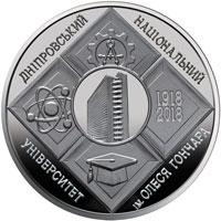 100 років Дніпровському національному університету імені Олеся Гончара монета 2 гривні