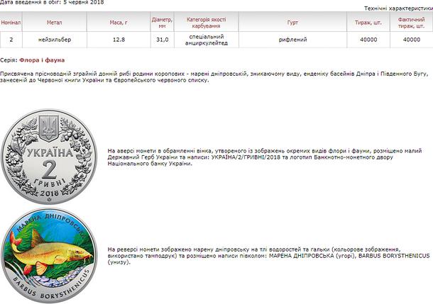 Марена дніпровська монета 2 гривні, фото 2