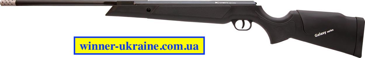 Пневматическая винтовка Cometa Fusion Galaxy GP