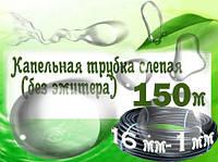Капельная трубка слепая(без эмитера) Украина