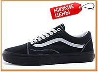 Кеды Vans Old Skool Air Low Black (венс / ванс олд скул, черные / белые) хлопок