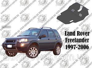 Защита LAND ROVER FREELANDER V-2.0D МКПП 1997-2006