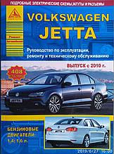 VOLKSWAGEN  JETTA   Модели с 2010 года   Руководство по эксплуатации, ремонту и  техническому обслуживанию