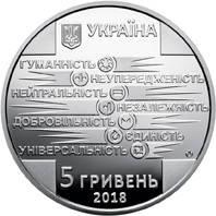 100 років утворення Товариства Червоного Хреста України монета 5 гривень, фото 2