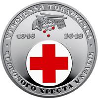 100 років утворення Товариства Червоного Хреста України в сувенірній упаковці монета 5 гривень