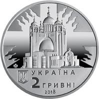 Любомир Гузар монета 2 гривні