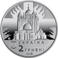 Любомир Гузар монета 2 гривні, фото 2