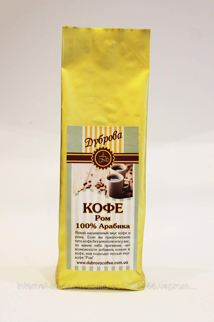 Кава зернова Ром 250 гр