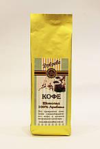 Кофе зерновой Шоколад 250 гр