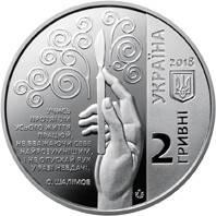 Олександр Шалімов монета 2 гривні, фото 2