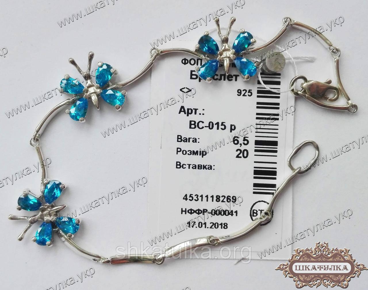 Срібний браслет з фіанітами Метелики