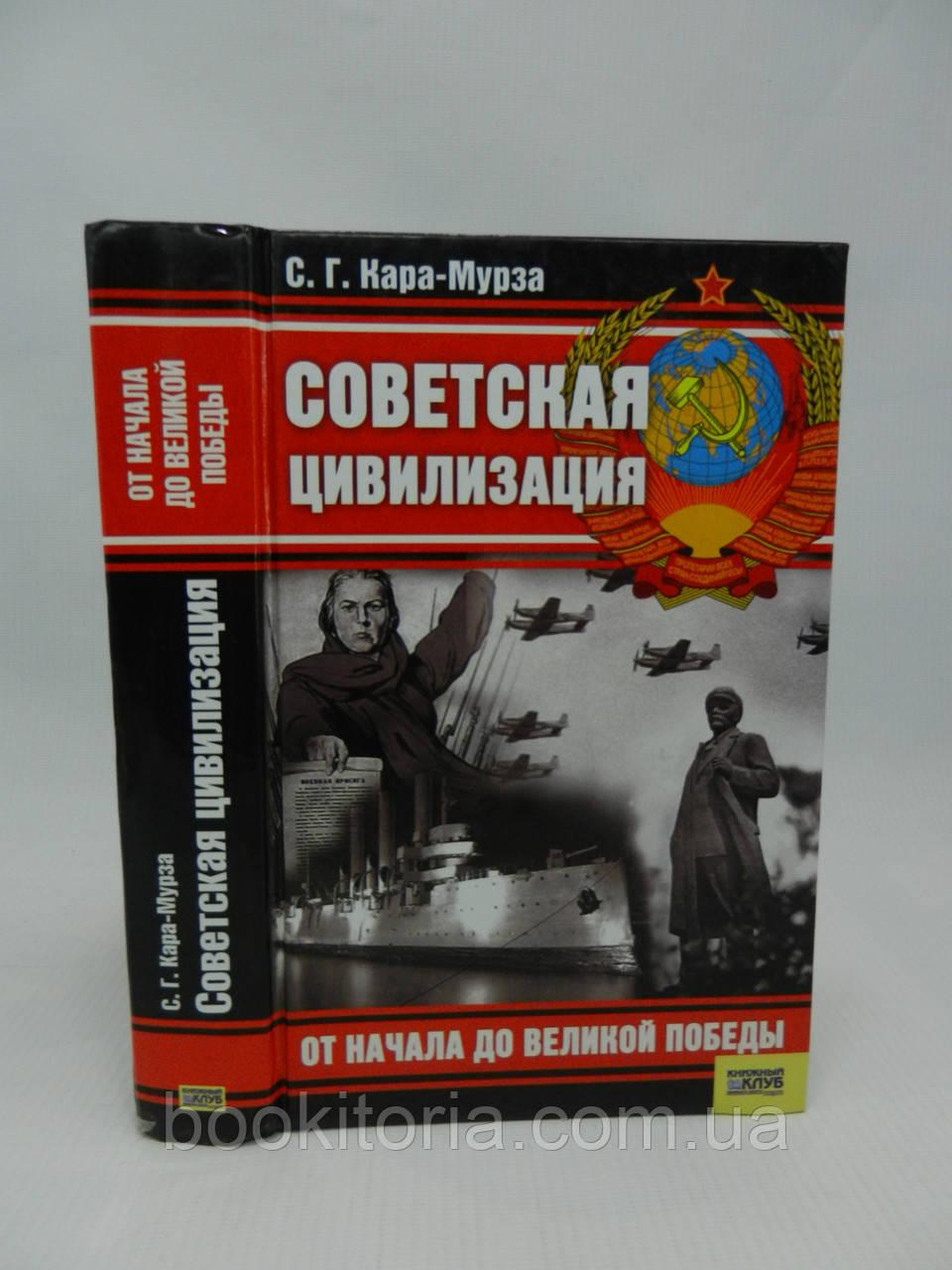 Кара-Мурза С.Г. Советская цивилизация. От начала до Великой Победы (б/у).