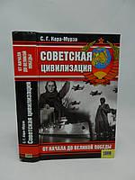 Кара-Мурза С.Г. Советская цивилизация. От начала до Великой Победы (б/у)., фото 1
