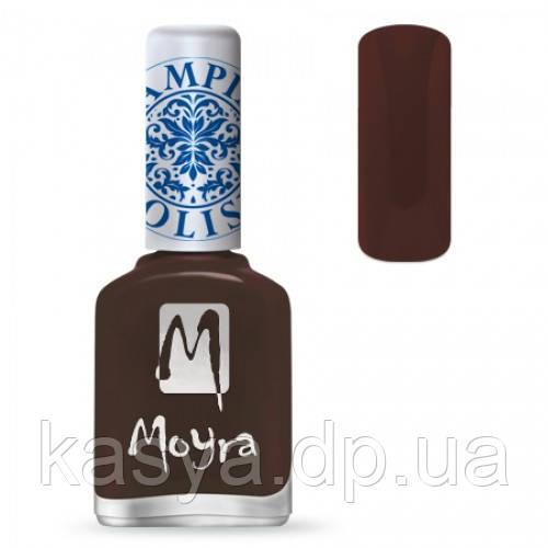 Лак для стемпинга Moyra №13 Dark Brown, 12 мл