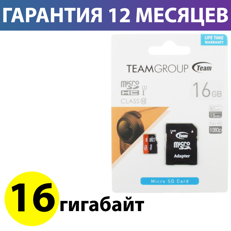 Карта памяти micro SD 16 Гб класс 10 UHS-I, Team, SD адаптер (TUSDH16GUHS03), память для телефона микро сд