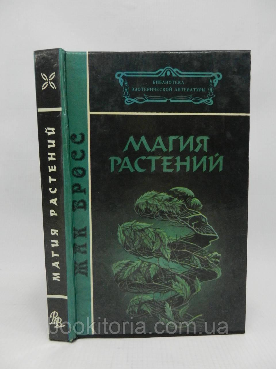 Бросс Ж. Магия растений (б/у).