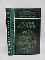 Бросс Ж. Магия растений (б/у)., фото 1