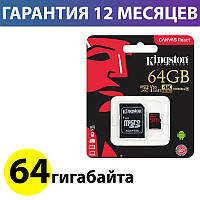 Карта памяти micro SD 64 Гб класс 10 UHS-I, Kingston, SD адаптер (SDCR/64GB), память для телефона микро сд